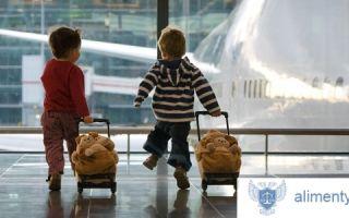 Выезд несовершеннолетнего ребенка за границу без родителей в 2019 году