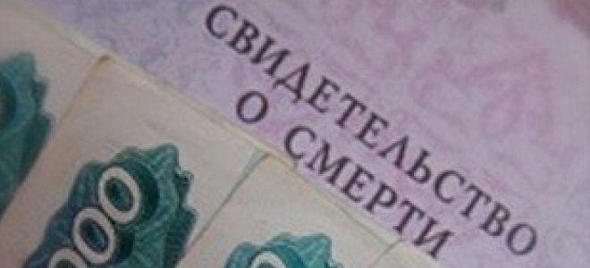 Должно ли государство выплатить долг по алиментам если ответчик скончался