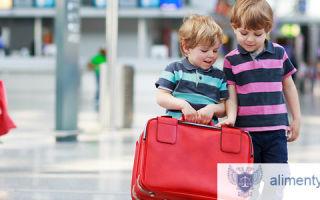 Выезд за границу несовершеннолетнего без родителей