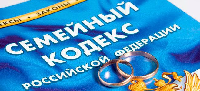 Как семейный кодекс регулирует и гарантирует развод