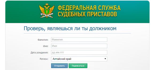 Использование сайта ФССП