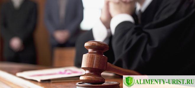 изменение размера алиментов судебная практика
