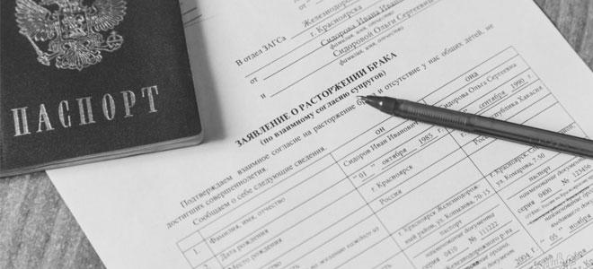 документы для Развода без согласия одного из супругов