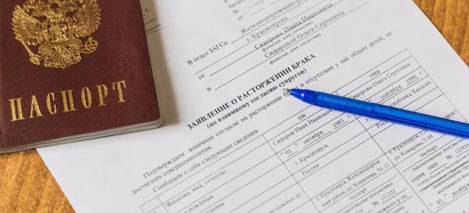 Содержание заявления для развода через ЗАГС