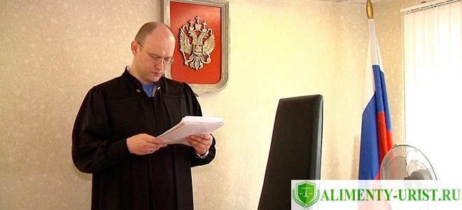 Как происходит взыскание через суд