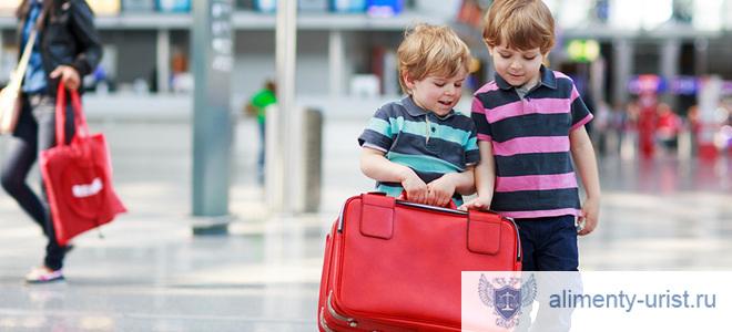 Выезд за границу несовершеннолетнего ребенка без родителей