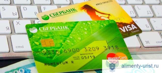 Минусы и плюсы выплаты пособия на банковскую карту
